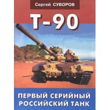 OTH-131 T-90 - the first mass produced Russian tank book