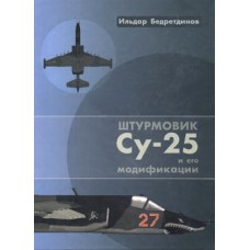 OTH-133 The attack aircraft Su-25 and its derivatives book