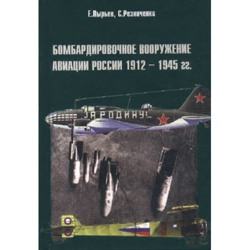 OTH-134 Bombing Equipment of Russian Aircraft (1912-1945) book