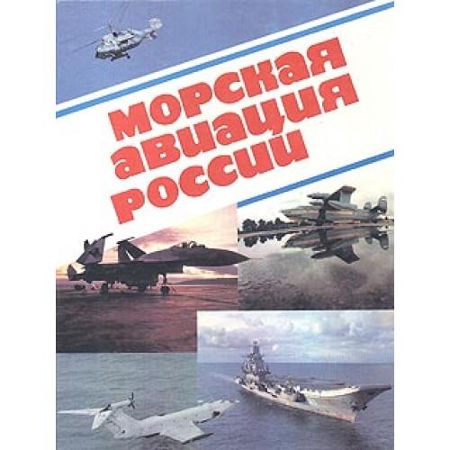 OTH-136 Russian marine aviation book