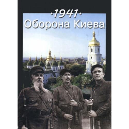 OTH-138 Defense of Kyiv book
