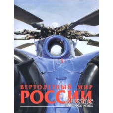 OTH-141 Russian helicopter world book