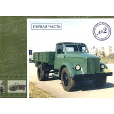 OTH-142 GAZ-51 and GAZ 63 Trucks. Part 1 book