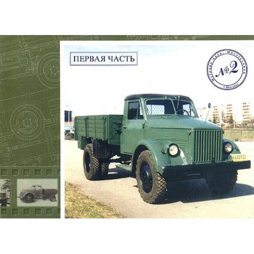 OTH-142 GAZ-51 and GAZ 63 Trucks. Part 1 book