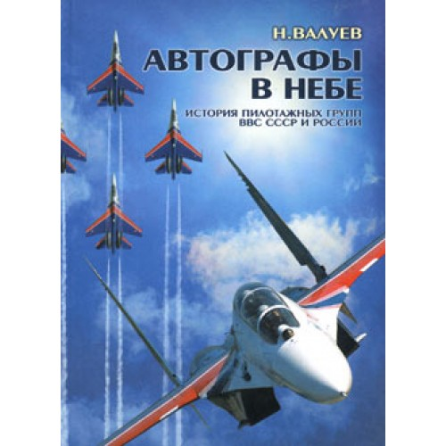 OTH-144 Autographs in the Skies book
