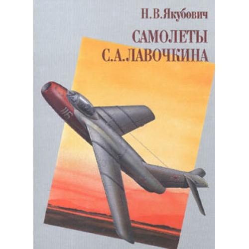 OTH-145 Lavochkin Aircraft book