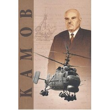 OTH-146 Kamov. The biography of the helicopters designer book