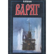 OTH-147 Varyag Russian Cruiser book