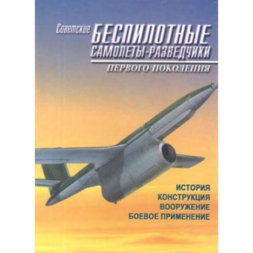 OTH-148 Soviet 1st Generation Pilotless Reconaissance Aircraft book