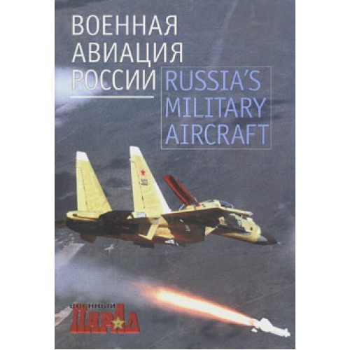 OTH-149 Russian Millitary Aircraft book