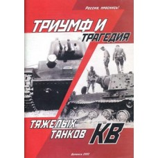 OTH-150 Triumph and Tragedy of KV Heavy Tanks book