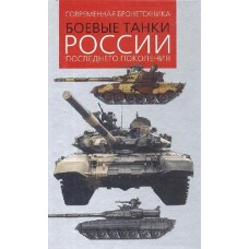 OTH-151 Russian Battle Tanks of the Last Generation book