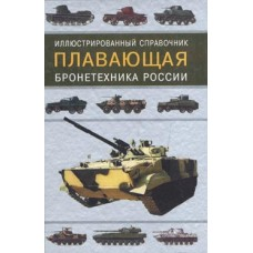 OTH-152 Russian Amphibious Armored Vehicles book