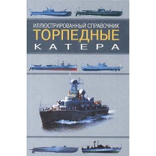 OTH-153 The Soviet/Russian Torpedo Boats book
