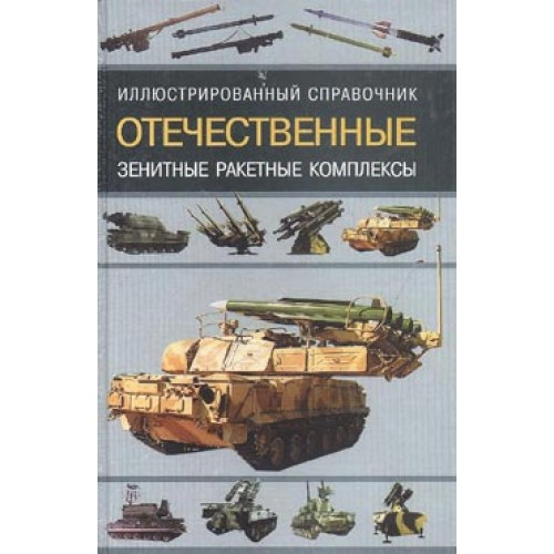 OTH-154 Russian Air Defense Missile Complexes book