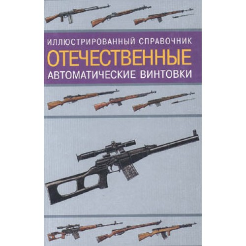 OTH-155 Russian Automatic Rifles book