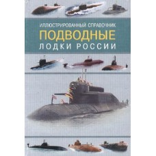 OTH-157 Russian Submarines book