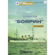 OTH-158 Boyarin Ruusian 2nd Rank Cruiser book