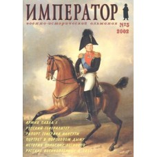 OTH-159 Imperator Military Historical Almanac book