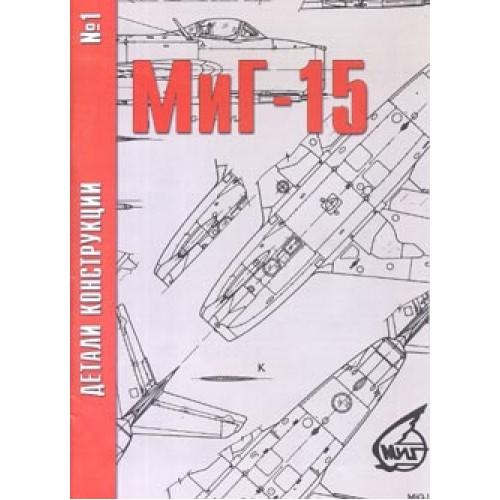 OTH-160 Mikoyan MiG-15 Soviet Jet Fighter. Details of Construction. Part 1 book