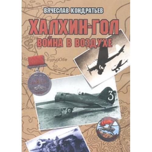 OTH-161 Halha River Soviet-Japan Military Conflict. Air War book
