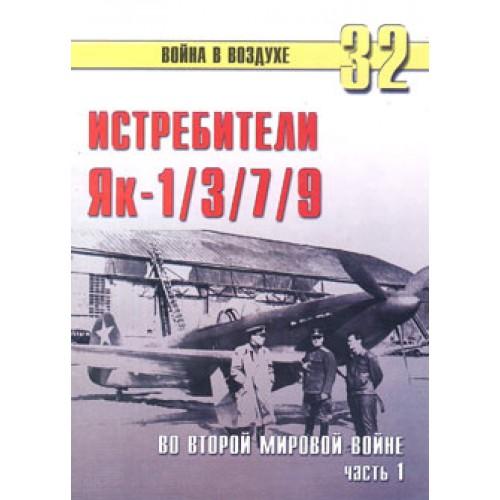 OTH-164 Yakovlev Yak-1/3/7/9 at WW2. Part 1 book