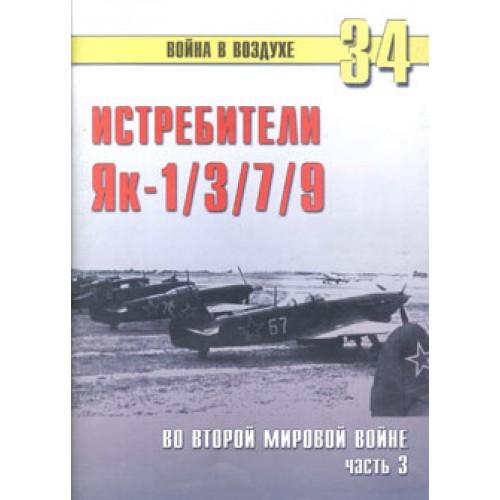 OTH-166 Yakovlev Yak-1/3/7/9 at WW2. Part 3 book