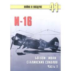 OTH-167 Polikarpov I-16 Soviet WW2 Fighter. Part 1 book