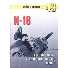 OTH-169 Polikarpov I-16 Soviet WW2 Fighter. Part 3 book
