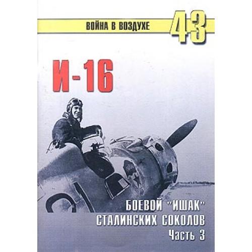 OTH-169 Polikarpov I-16 Soviet WW2 Fighter. Part 3 book