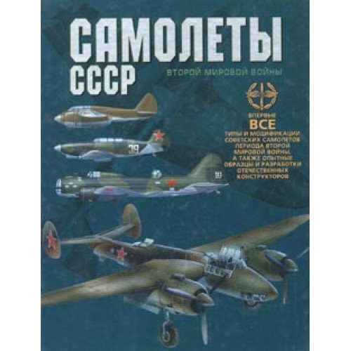 OTH-170 All Soviet WW2 Aircraft book