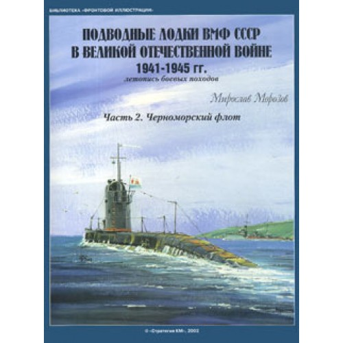 OTH-171 Soviet WW2 Submarines. The Story of Battle Campaigns 1941-1945. The Black Sea Fleet book