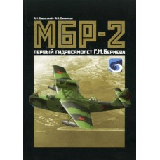 OTH-173 Beriev MBR-2 Soviet Pre-War and WW2 Flying Boat Story. The First Beriev Aircraft book