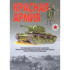 OTH-174 Red Army book