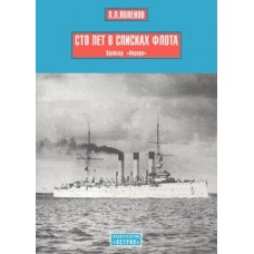 OTH-175 Avrora Cruiser: 100 years at service book