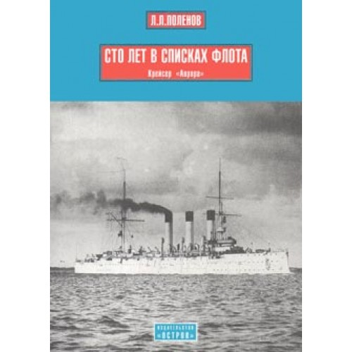 OTH-175 Avrora Cruiser: 100 years at service book