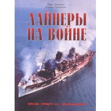 OTH-176 Liners of 1936 - 1968 Years at War book
