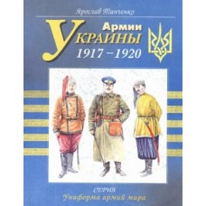 OTH-177 Ukrainian Armies book