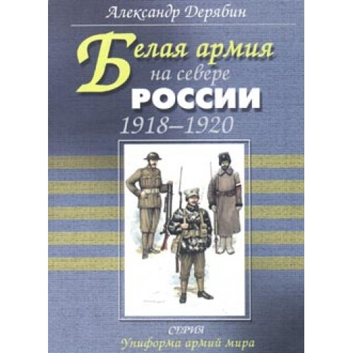 OTH-178 White Army at Russian North. 1918-1920 book