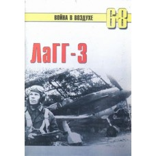 OTH-183 Lavochkin LaGG-3 Soviet WW2 Fighter book