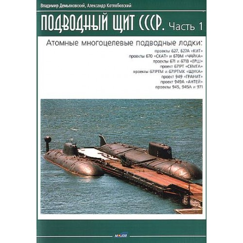 OTH-184 USSR Submarine Power. Part 1: Nuclear Multi-purpose Submarines book