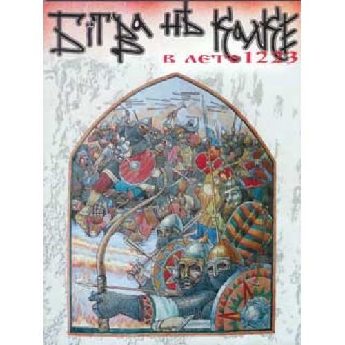 OTH-186 Kalka Battle 1223 Story (Russians vs Mongols) book