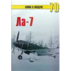 OTH-187 Lavochkin La-7 Soviet WW2 Fighter book