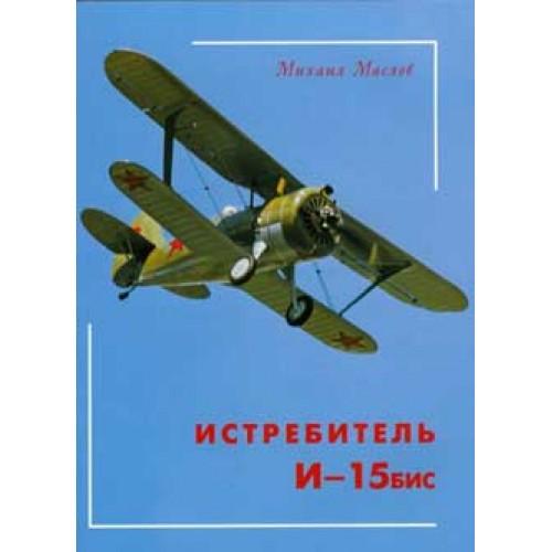 OTH-189 Polikarpov I-15bis Soviet WW2 Fighter Story book