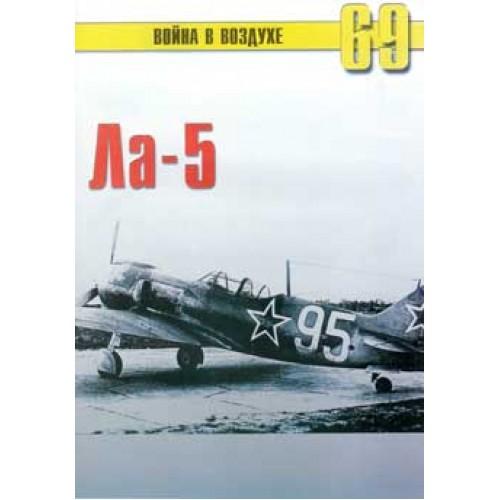 OTH-190 Lavochkin La-5 Soviet WW2 Fighter book