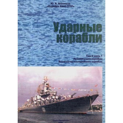 OTH-192 Soviet Carrying and Missile Ships. Vol. 2, Part 1 book