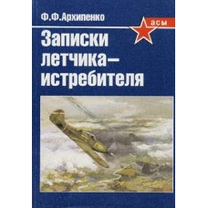 OTH-196 Notes of Soviet WW2 Fighter Pilot book