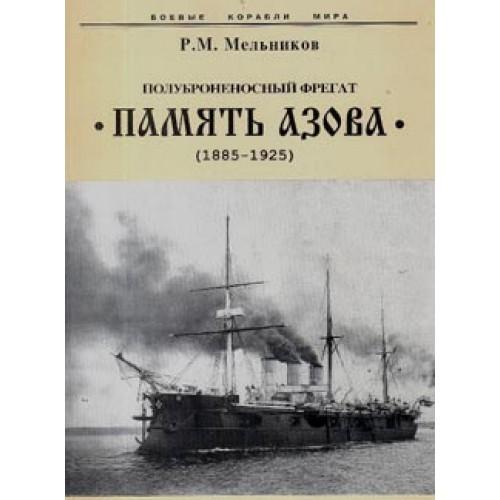 OTH-197 Pamyat Azova Russian Semi-Armoured Frigate book