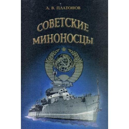 OTH-198 Soviet Destroyers book