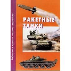 OTH-200 Soviet Missile Tanks book